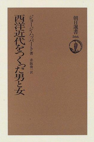 And the man who created the modern Western woman (Asahi Sensho) (1996) ISBN: 402259666X [Japanese ...