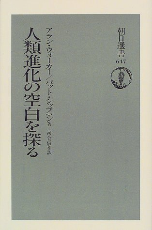 9784022597472: Exploring the space of human evolution (Asahi Sensho) (2000) ISBN: 402259747X [Japanese Import]