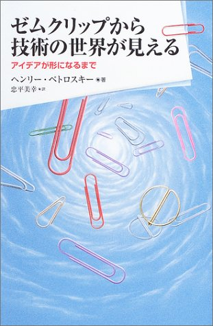 9784022598332: World of technology can be seen from the paper clip - until the shape ideas (2003) ISBN: 4022598336 [Japanese Import]