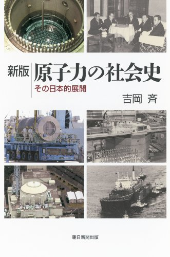 Genshiryoku no shakaishi : sono Nihon-teki tenkai: Hitoshi Yoshioka