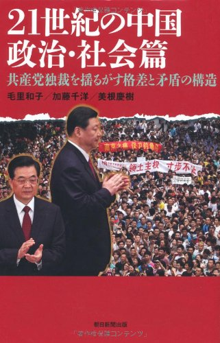 9784022599957: China political and social Hen of the 21st century: the gap that shake the Communist Party dictatorship structure of contradiction (Asahi Sensho) (2012) ISBN: 4022599952 [Japanese Import]