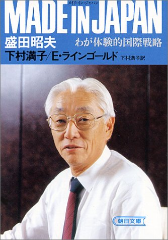 9784022605825: Made in Japan: International Strategy and Our Experience [Japanese Edition]