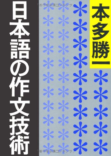 9784022608086: Writing technology of Japanese (Asahi Bunko) [Paperback Bunko]