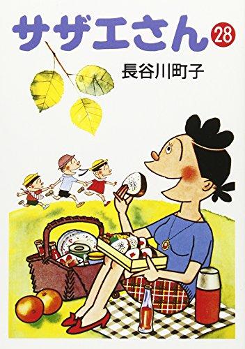 Turban shell (28) (1995) ISBN: 4022609788 [Japanese Import]: Asahi Shimbun
