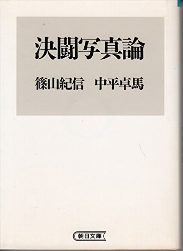 9784022610850: Duel On Photography (Asahi Bunko) (1995) ISBN: 4022610859 [Japanese Import]