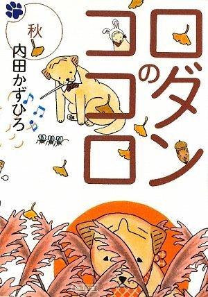 Heart fall of Rodin (Asahi Bunko) (2009) ISBN: 4022616423 [Japanese Import]: Asahi Shimbun ...