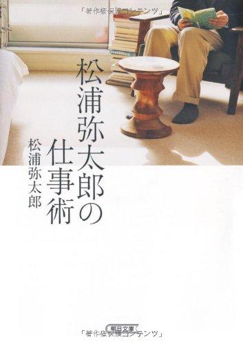 Art work of Matsuura Yataro (Asahi Bunko) (2012) ISBN: 4022617314 [Japanese Import]: 2012. editor: ...