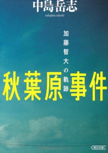 Trajectory of Akihabara incident Tomohiro Kato (Asahi Bunko) (2013) ISBN: 4022617667 [Japanese ...