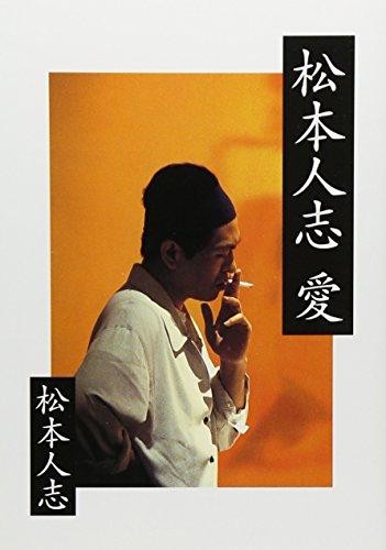 9784022642516: Hitoshi Megumi Matsumoto [Japanese Edition]