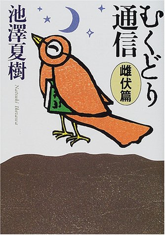 Starling communication remaining in obscurity Hen (Asahi Bunko) (2001) ISBN: 4022642653 [Japanese ...