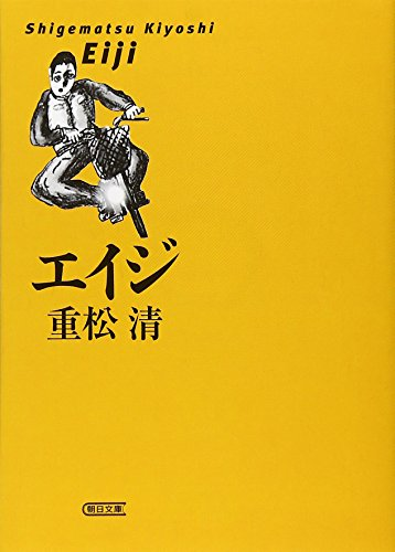 Eiji [Japanese Edition]: Kiyoshi Shigematsu