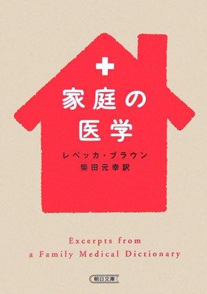 9784022643605: Katei No Igaku