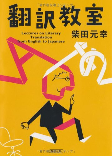 9784022646644: Lectures on Literary Translation from English to Japanese (Japanese Edition)