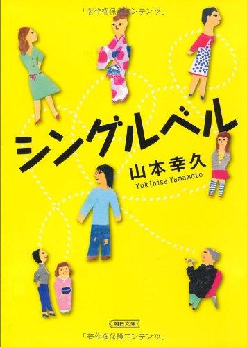 9784022646699: Shinguruberu [Japanese Edition]
