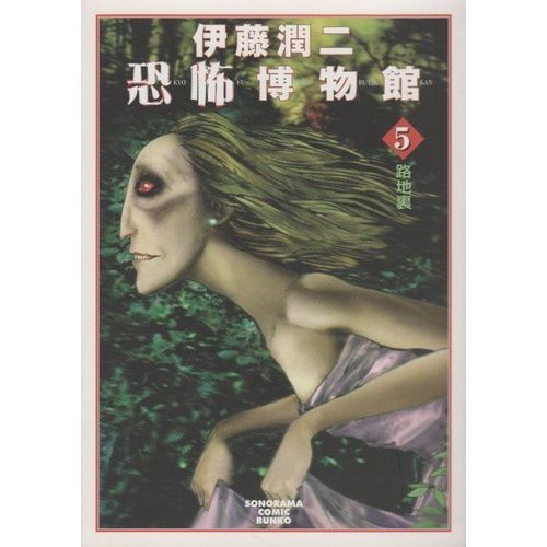 9784022670090: 5 back alley Ito Junji fear Museum (sonorama Pocket Comics doctor 64-5) (2007) ISBN: 4022670096 [Japanese Import]