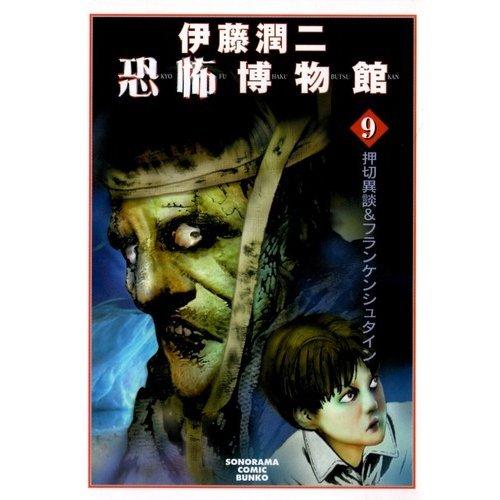 9784022670137: Junji Ito horror museum 9 Oshikiri different Dun & Frankenstein (sonorama Pocket Comics doctor 64-9) (2007) ISBN: 4022670134 [Japanese Import]