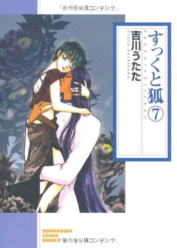 Sukkuto fox 7 (14-7'm sonorama Pocket Comics) (2007) ISBN: 4022670231 [Japanese Import]: Asahi...