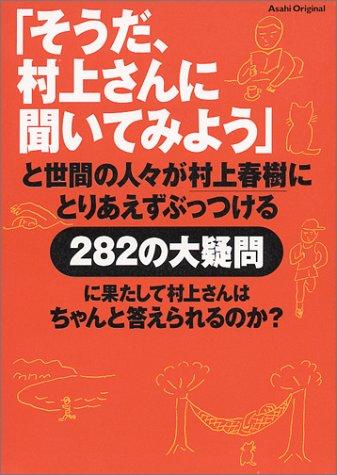 So da Murakami-san ni kiite miyo to: Haruki Murakami
