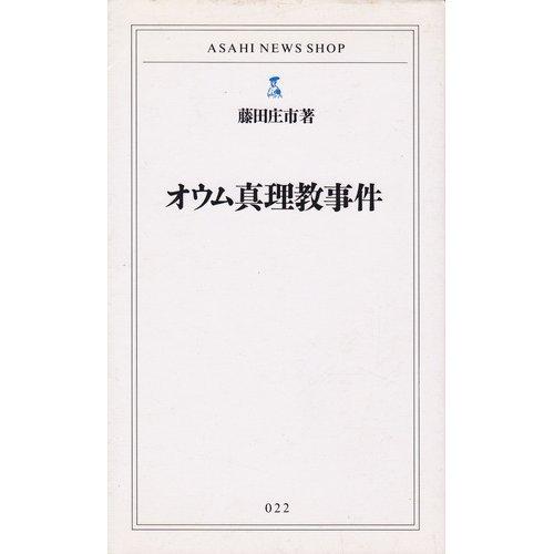 9784022730527: Oumu Shinrikyo jiken (Asahi news shop) (Japanese Edition)