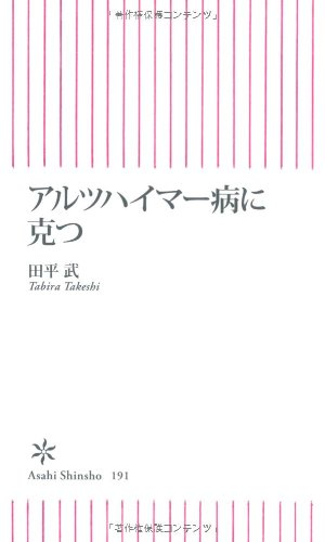 Triumph over Alzheimer's disease (Asahi Shinsho) (2009) ISBN: 4022732911 [Japanese Import]: ...