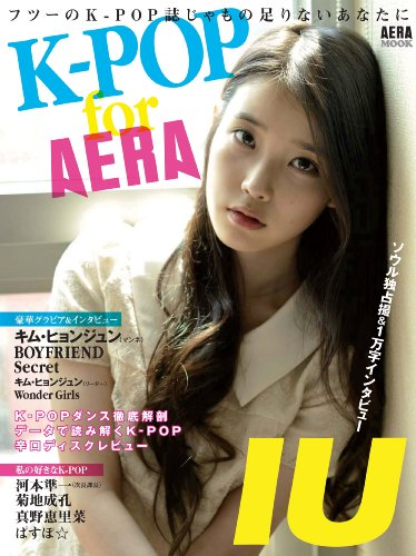 9784022744562: K-pop for Aera (Aera Mook) [Paperback]