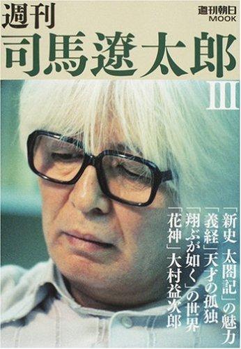 Weekly Ryotaro Shiba (3) (Weekly Asahi MOOK) (2008) ISBN: 4022745231 [Japanese Import]: Asahi ...