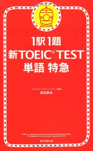 9784023304611: 1 Station 1 Chapter New TOEIC TEST word express (2009) ISBN: 4023304611 [Japanese Import]