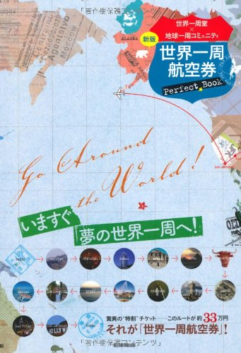 Round the World Ticket Perfect Book [new version] (2010) ISBN: 4023308269 [Japanese Import]: Asahi ...