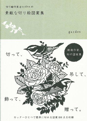9784023310612: Pretty Chic Cutouts - 80 Design Templates (Japanese Edition)