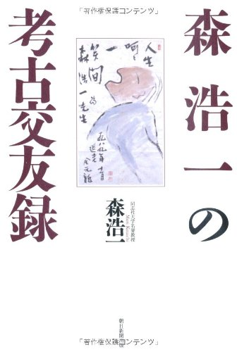 9784023311909: Archaeological record of companionship Koichi Mori (2013) ISBN: 4023311901 [Japanese Import]
