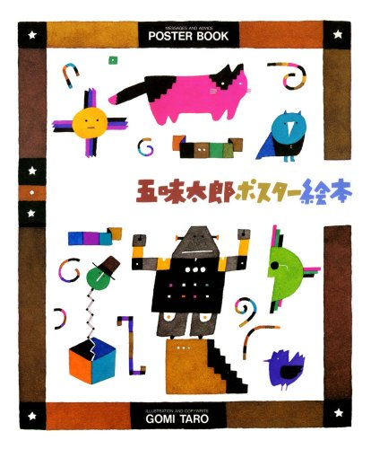 9784030160200: Taro Gomi poster picture book (1987) ISBN: 4030160204 [Japanese Import]