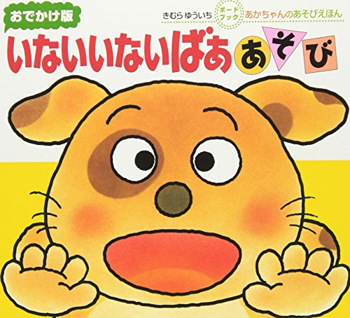 9784031241106: (Picture book of baby play) Boo play not not go out version (2003) ISBN: 4031241100 [Japanese Import]