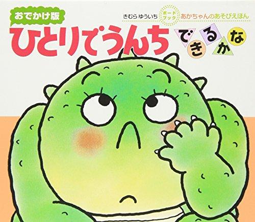 Toilet Training Book: Kaisei-Sha