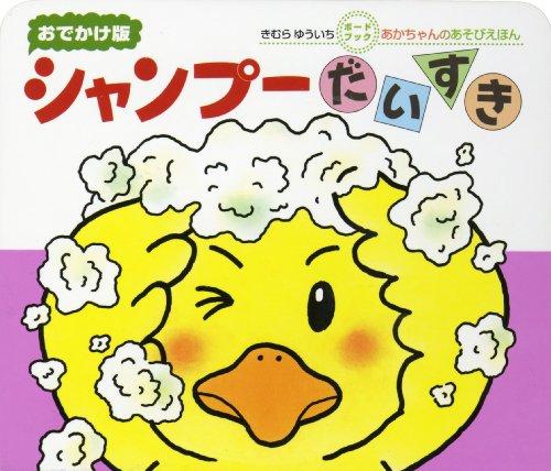 9784031241700: Shanpu Daisuki: Zero Ichi Nisai No Hon (Japanese Edition)