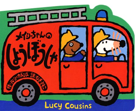 9784031336406: (Die-cut picture book of Macy Chan) Fire Engine Macy Chan (2002) ISBN: 4031336403 [Japanese Import]