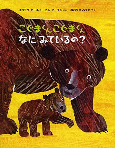 9784032015805: Baby Bear, Baby Bear, What Do You See? (Japanese Edition)
