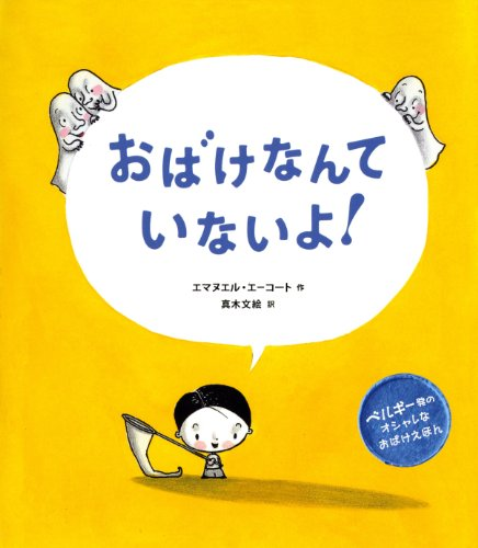9784032015904: Theres No Such Thing As Gh (Japanese Edition)