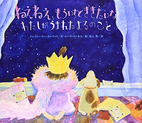 9784032025804: Ne~ene~e, the night when I Do not want to hear again was born (1998) ISBN: 4032025800 [Japanese Import]