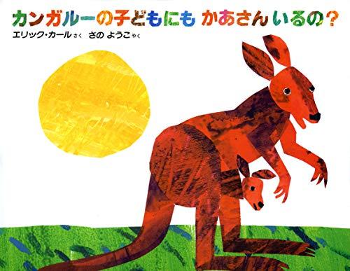 9784032026009: Does A Kangaroo Have A Mot (Japanese Edition)