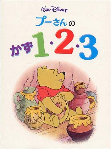 9784032111101: Kaz 1.2.3 Pooh (Board book Winnie-the-Pooh) (2001) ISBN: 4032111103 [Japanese Import]