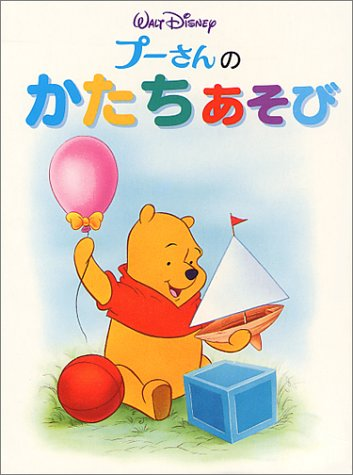 9784032111200: (Board book Winnie-the-Pooh) form of play Pooh (2001) ISBN: 4032111200 [Japanese Import]