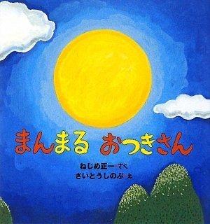9784032154108: Full Moon (Japanese Edition)