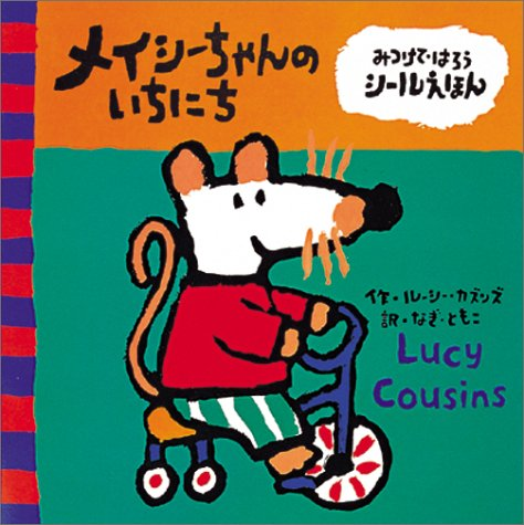 9784032241600: (?The wax seal picture book to find) This means the position of the Macy Chan (1999) ISBN: 4032241600 [Japanese Import]