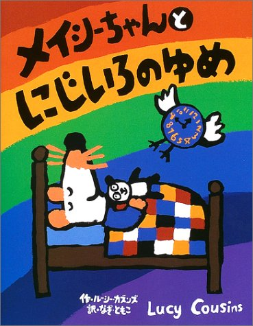 9784032243000: Dream of the background color to properly Macy (2003) ISBN: 403224300X [Japanese Import]