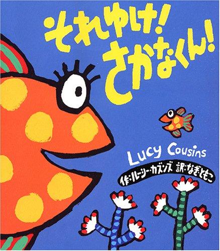 9784032243109: Soreyuke! Fish-kun! (Picture book of L. Cousins) (2005) ISBN: 4032243107 [Japanese Import]