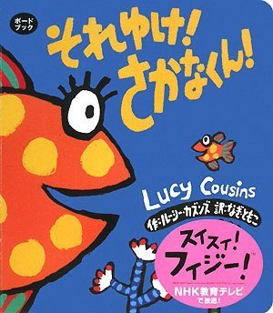 9784032243208: Fish-kun Soreyuke (2008) ISBN: 4032243204 [Japanese Import]
