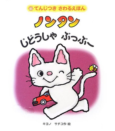 9784032261400: The (tactile picture book) picture book Nontan car Bubbu to touch with the Braille (2013) ISBN: 4032261407 [Japanese Import]
