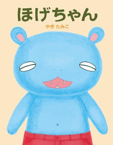 9784032323702: Hogechan (Japanese Edition)