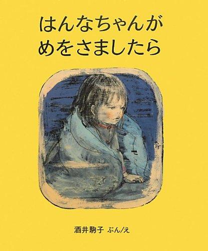 9784032324204: Hanna Chan Ga Me O Samashitara (Japanese Edition)