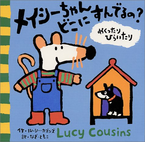 9784032352504: It's living in Macy Chan Where am I? (It or open flip) (2000) ISBN: 403235250X [Japanese Import]